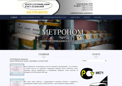 Metronom Certificates
