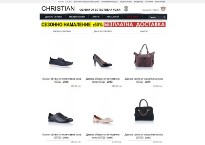 CHRISTIAN – shoes online store
